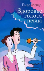 lisa-monde.com_cover2-